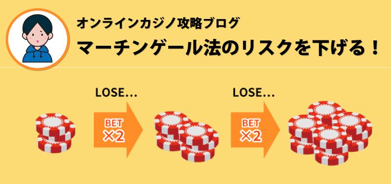 マーチンゲール法で失敗!リスクを下げて成功率を上げる方法を検証