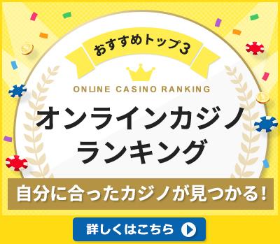 【2020年最新版】オンラインカジノおすすめTOP3|オンラインカジノ初心者ナビ