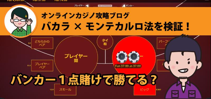 【バカラ攻略】バンカー1点賭けをモンテカルロ法で勝てるかを検証