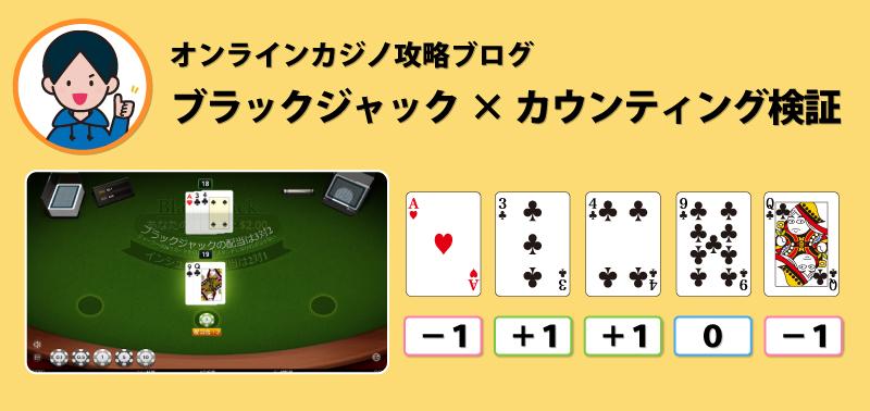 ブラックジャックのカウンティングを検証!オンラインカジノでも効果あり?