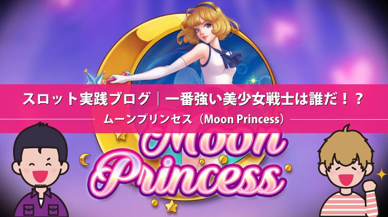 Moon Princess(ムーンプリンセス)の美少女戦士は誰が一番強いのか検証!