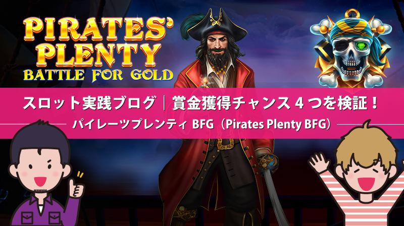 パイレーツプレンティBFG(Pirates Plenty BFG)|リール拡張×ワイルドの威力!